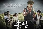 Phim Hàn Quốc, ryu seung ryong, miracle in cell no.7 (2013), The Sound Of A Flower (2015)     The Piper (Người Thổi Sáo 2015), Psychokinesis, Night of 7 Years (2017), Kingdom (2018), suzy, jang dong gun, cua so tinh yeu
