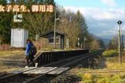 ga tàu , Nhật Bản , nữ sinh , Hokkaido
