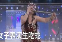 ăn rắn sống, truyền hình Trung Quốc, chuyện lạ thế giới, cua so tinh yeu