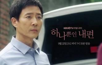 phim truyền hình Hàn Quốc, My Only One (KBS 2018), Choi Soo Jong, UEE, cua so tinh yeu