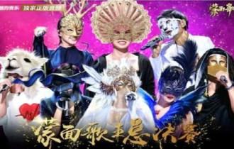 show hát mặt nạ, Trung Quốc, Hàn Quốc, King Of Mask Singer, cua so tinh yeu