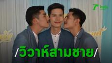 """1 túp lều tranh 3 trái tim vàng: cặp đôi đồng tính quyết định cưới luôn cả """"tiểu tam"""" để không ai phải đau khổ"""