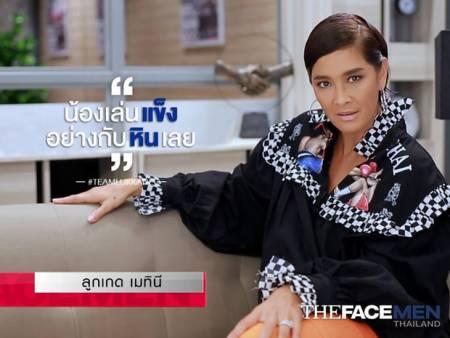 Lukkade, The Face Men, cua so tinh yeu