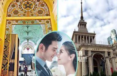 Huỳnh Hiểu Minh, Angelababy, sao Hoa ngữ , đám cưới