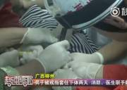 Trung Quốc  ,   chàng trai trẻ  ,   mắc kẹt  ,   nhẫn   ,  của quý   ,  giải cứu  ,   cứu hộ  ,   bác sĩ  ,   bệnh viện